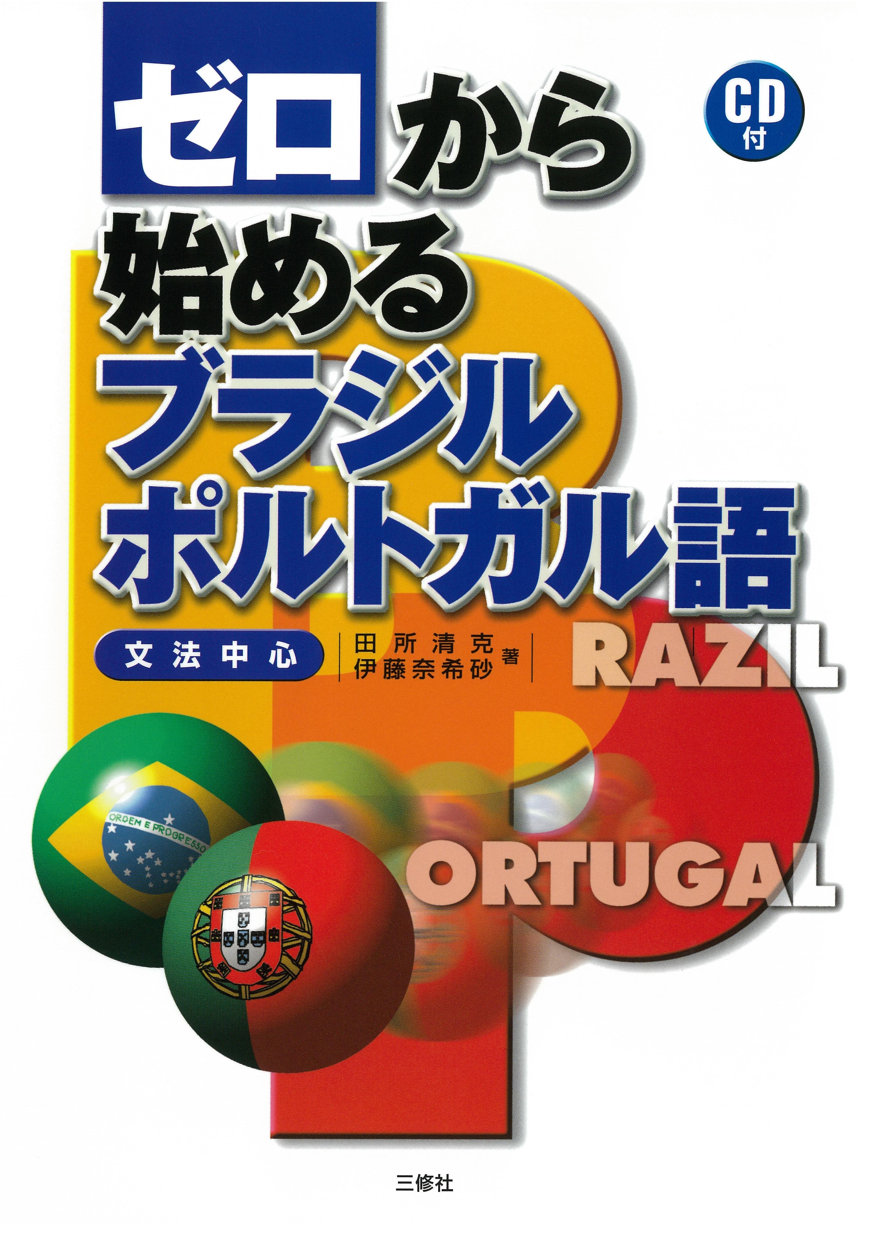 検定 ポルトガル 語