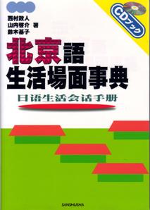 北京語・生活場面事典 三修社