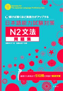 日本 語 能力 試験 n2