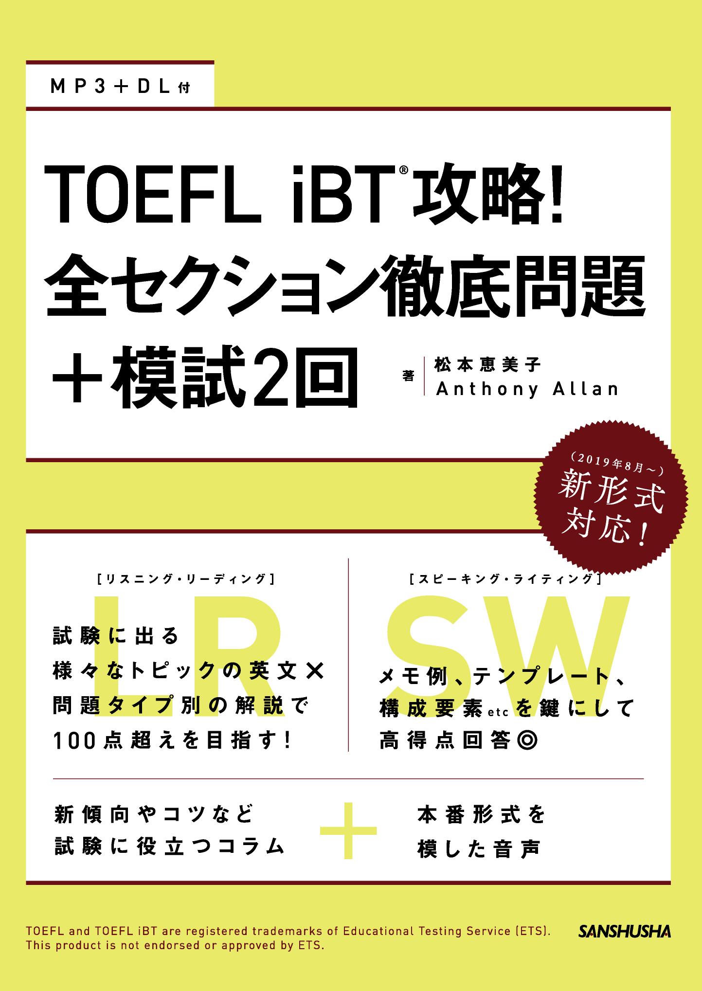 TOEFL iBT® 攻略!全セクション徹底問題+模試2回|三修社