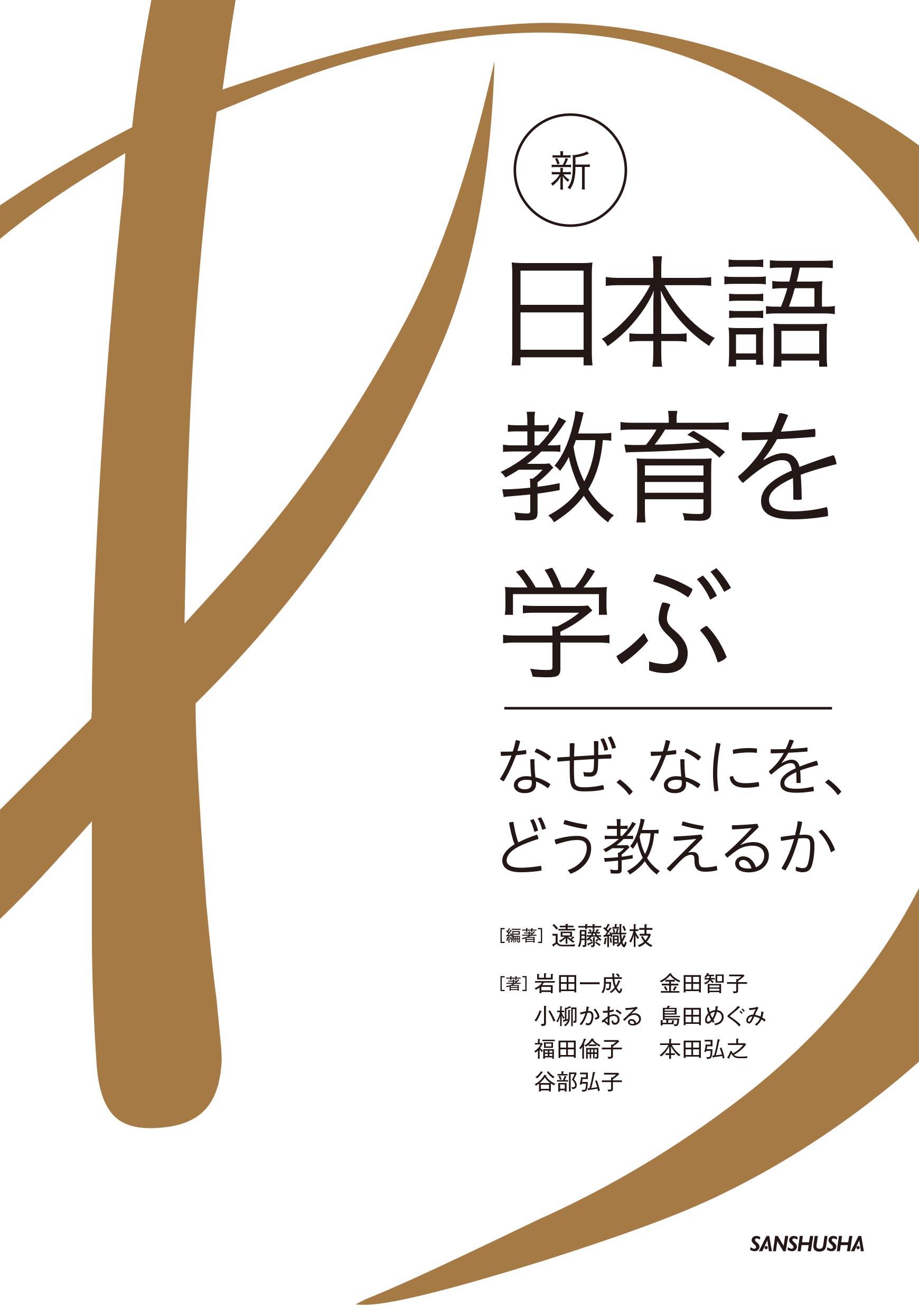 新・日本語教育を学ぶ -なぜ、なにを、どう教えるか-|三修社