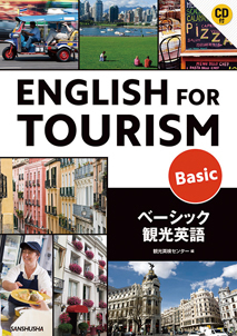 CD付 ベーシック観光英語 English for Tourism -Basic-