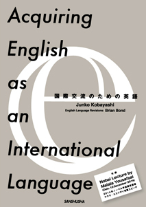 国際交流のための英語 Acquiring English as an International Language