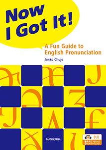 発音のしくみと会話の総合演習 now i got it a fun guide to english