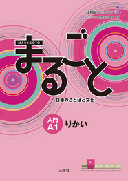 JF日本語教育スタンダード準拠コースブック まるごと 日本のことばと文化 入門 A1 りかい Marugoto: Japanese language and culture Starter A1 Coursebook for communicative language competences