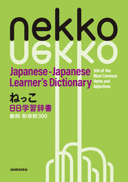 ねっこ 日日学習辞書 動詞・形容詞300 Nekko Japanese-Japanese Learner's Dictionary 300 of the Most Common Verbs and Adjectives