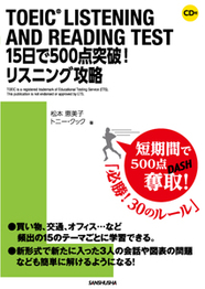 TOEIC® LISTENING AND READING TEST 15日で500点突破! リスニング攻略