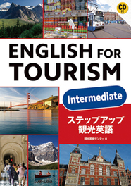 CD付 ステップアップ観光英語 English for Tourism -Intermediate-