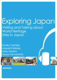 CD付 リスニング・スキルアップ:日本の世界遺産を巡る Exploring Japan ― Visiting and Talking about World Heritage Sites in Japan