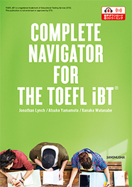 TOEFL iBT®全セクションナビゲーター COMPLETE NAVIGATOR FOR THE TOEFL iBT®