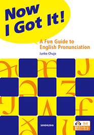 発音のしくみと会話の総合演習 Now I Got It! A Fun Guide to English Pronunciation