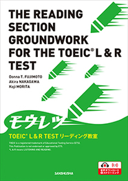 モウレツTOEIC® L&R TESTリーディング教室 THE READING SECTION GROUNDWORK FOR THE TOEIC® L&R TEST