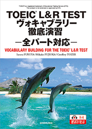 TOEIC® L&R TESTヴォキャブラリー徹底演習−全パート対応− VOCABULARY BUILDING FOR THE TOEIC® L&R TEST