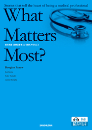 総合英語:医療従事者として最も大切なこと What Matters Most? ―Stories that tell the heart of being a medical professional―