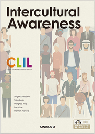 CLIL 英語で培う文化間意識 CLIL Intercultural Awareness